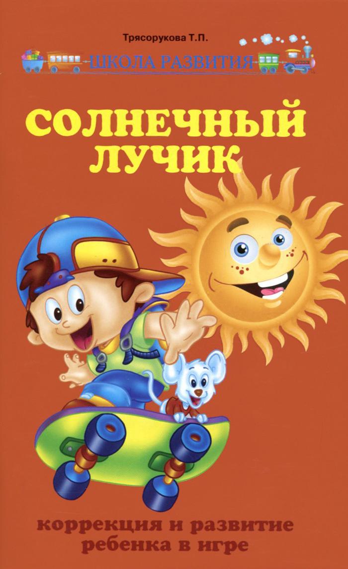 Солнечный лучик. Коррекция и развитие ребенка в игре | Трясорукова Татьяна Петровна  #1