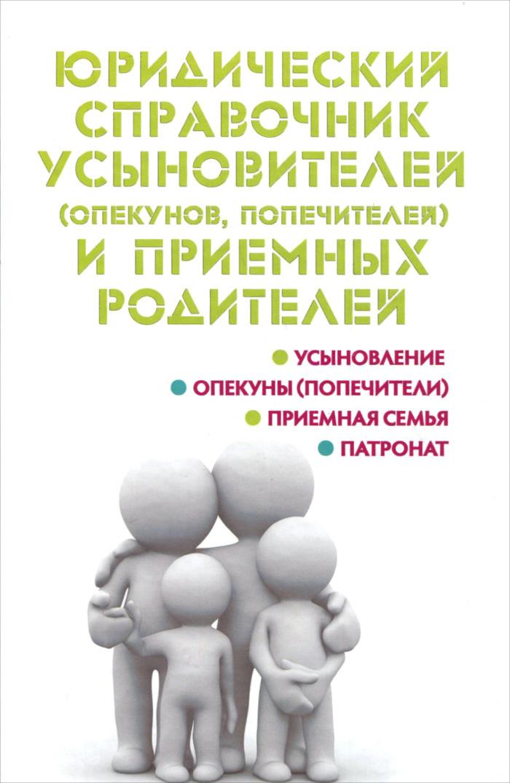 Юридический справочник усыновителей (опекунов, попечителей) и приемных родителей  #1