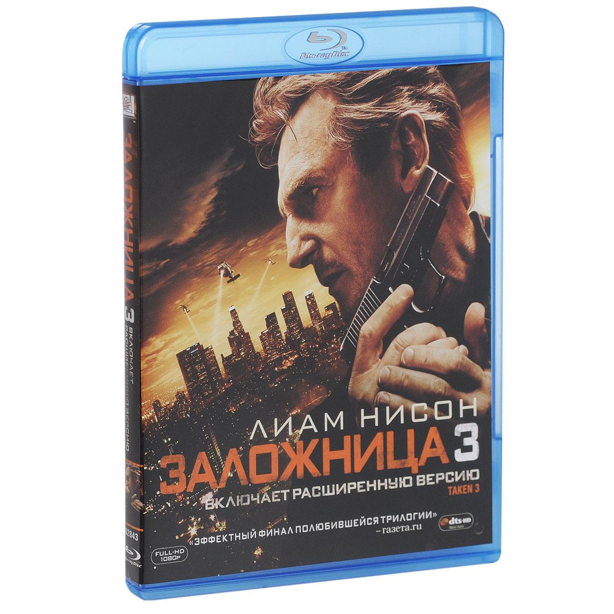 Заложница 3 (Blu-ray) #1