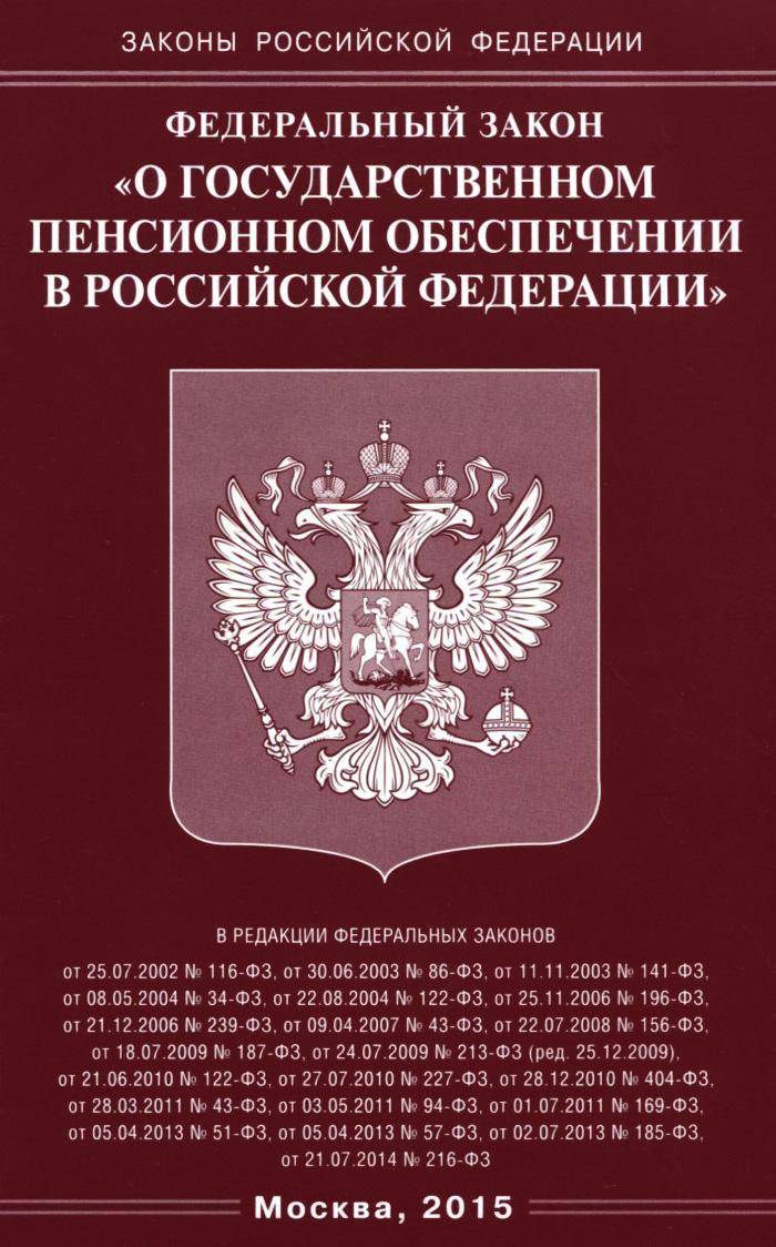 """Федеральный закон """"О государственном пенсионном обеспечении в Российской Федерации""""  #1"""