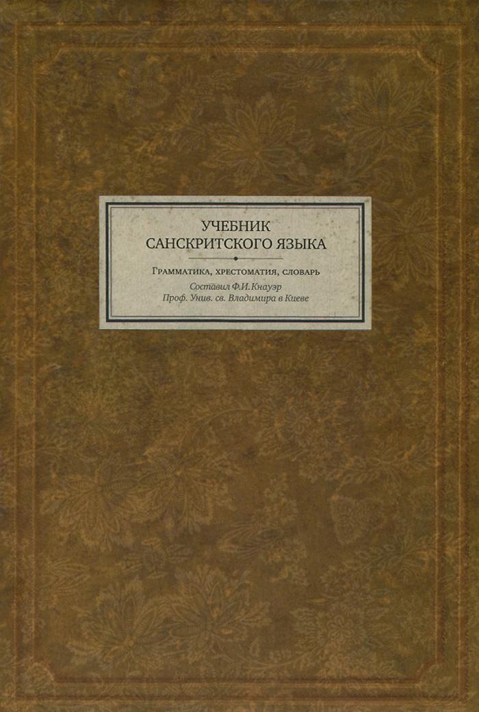 Учебник санскритского языка. Грамматика, хрестоматия, словарь  #1