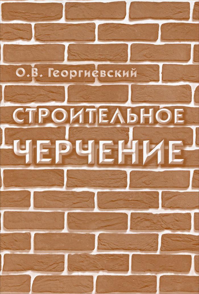 Строительное черчение. Учебник | Георгиевский Олег Викторович  #1