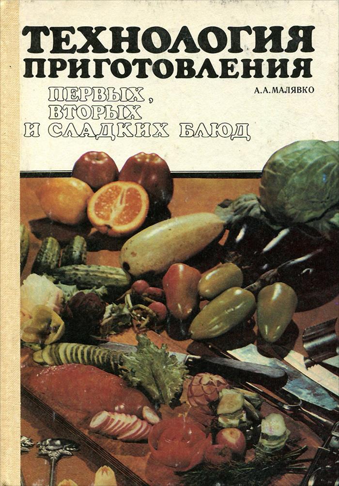 Технология приготовления первых, вторых и сладких блюд. Учебное пособие | Малявко Алла Андреевна  #1