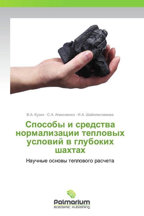 Способы и средства нормализации тепловых условий в глубоких шахтах  #1