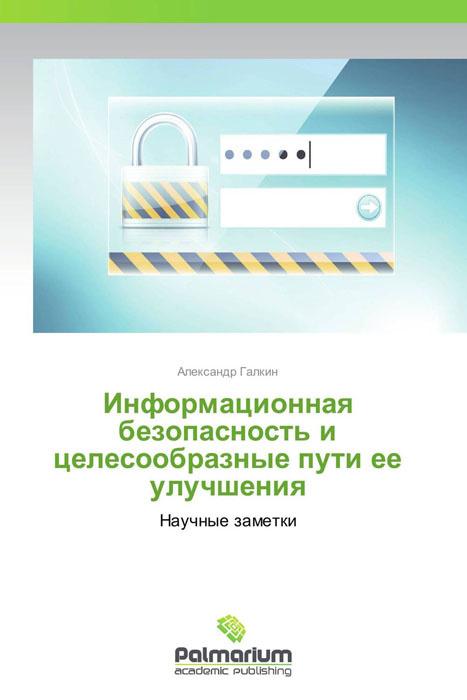 Информационная безопасность и целесообразные пути ее улучшения  #1