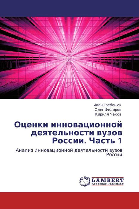 Оценки инновационной деятельности вузов России. Часть 1  #1