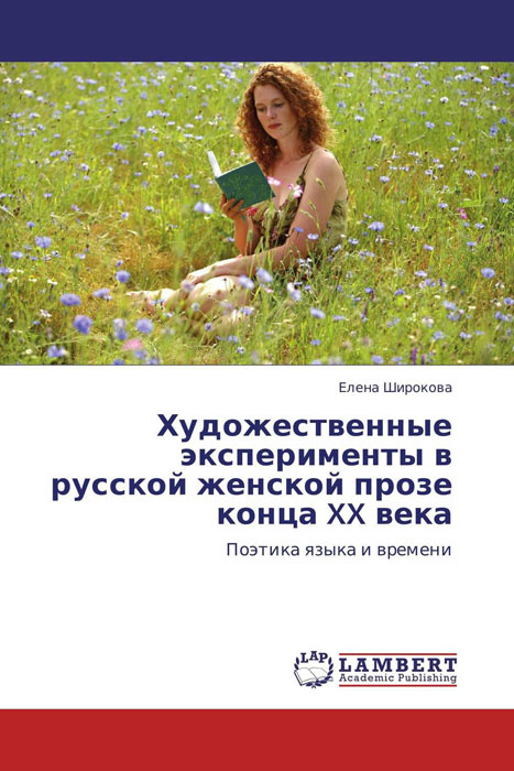 Художественные эксперименты в русской женской прозе конца XX века  #1
