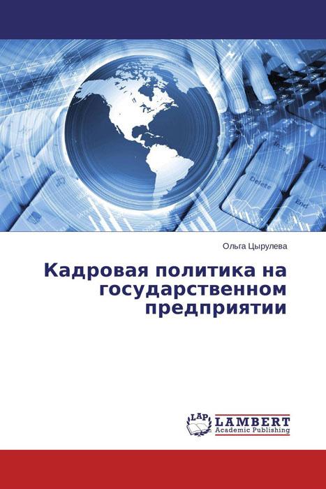 Кадровая политика на государственном предприятии #1