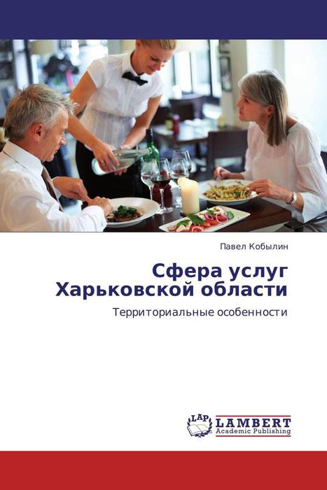 Сфера услуг Харьковской области #1