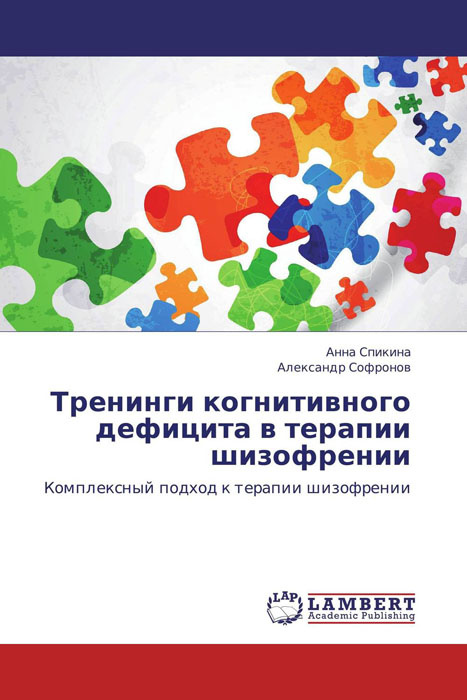Тренинги когнитивного дефицита в терапии шизофрении #1