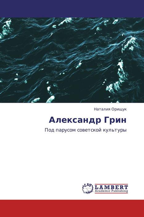 Александр Грин #1