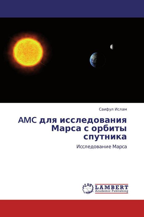 AMC для исследования Марса с орбиты спутника #1
