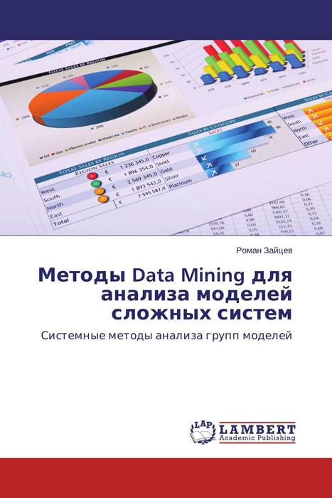 Методы Data Mining для анализа моделей сложных систем #1