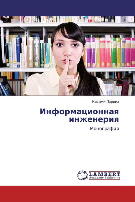 Информационная инженерия #1