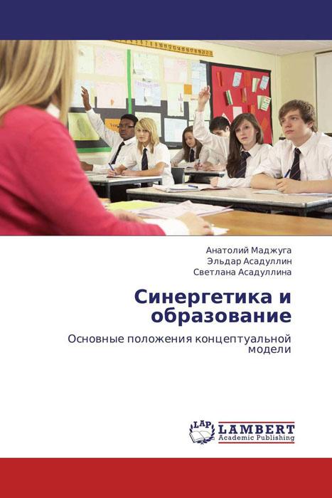 Синергетика и образование #1