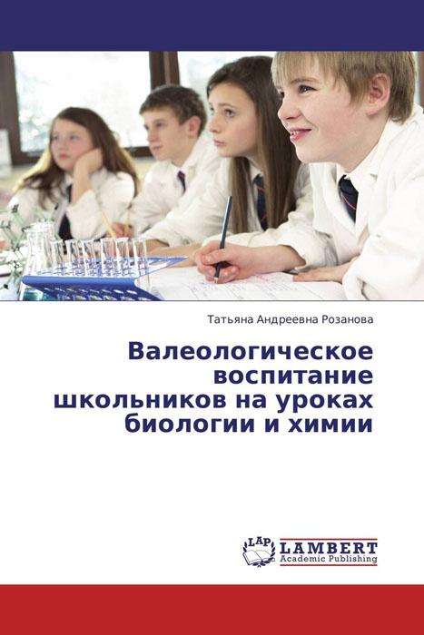 Валеологическое воспитание школьников на уроках биологии и химии  #1