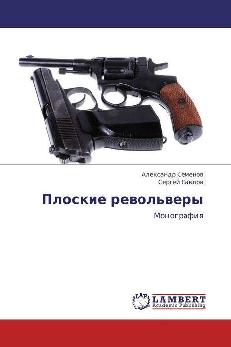 Плоские револьверы #1