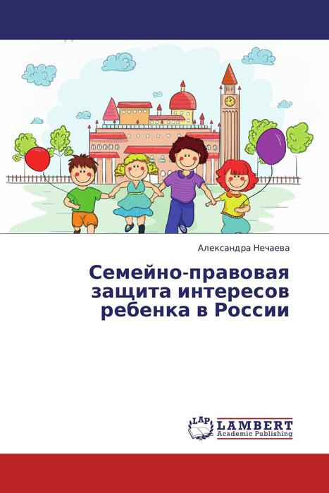 Семейно-правовая защита интересов ребенка в России #1