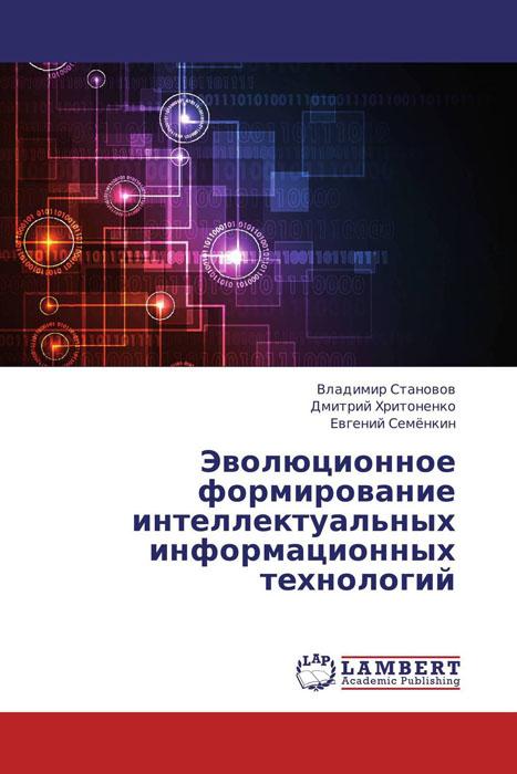 Эволюционное формирование интеллектуальных информационных технологий  #1