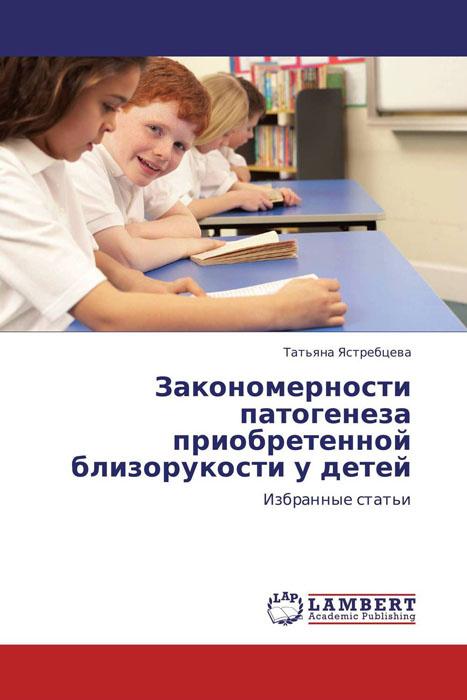 Закономерности патогенеза приобретенной близорукости у детей  #1