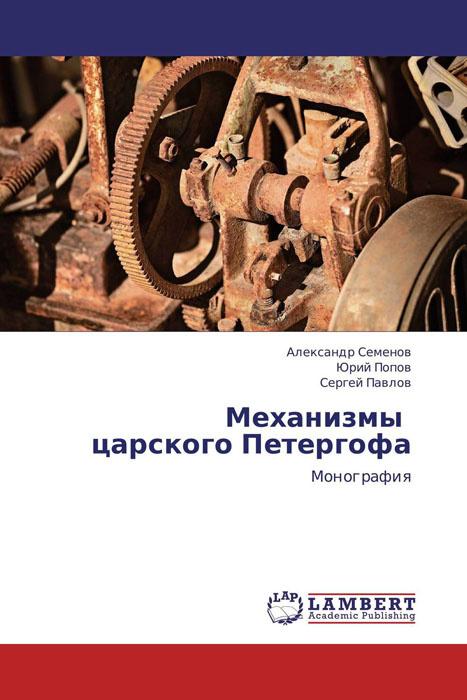 Механизмы   царского Петергофа #1