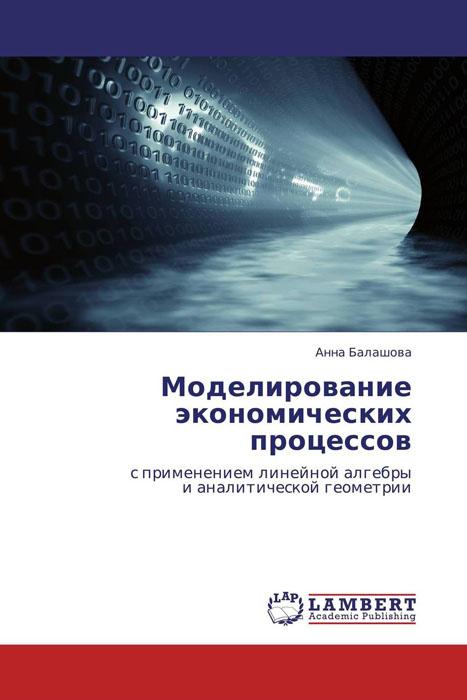 Моделирование экономических процессов #1