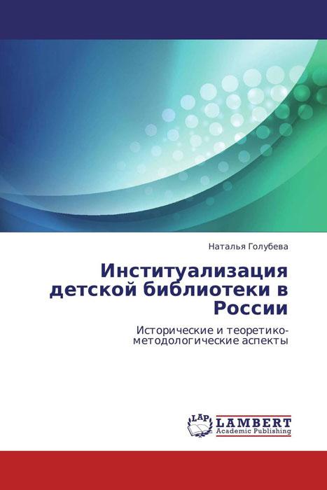 Институализация детской библиотеки в России #1