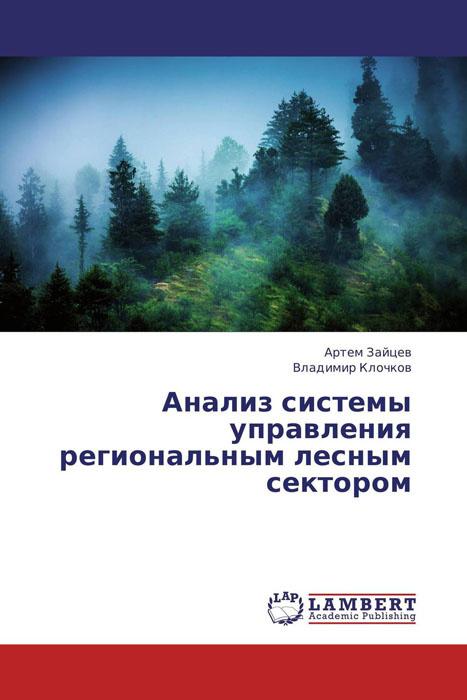 Анализ системы управления региональным лесным сектором  #1