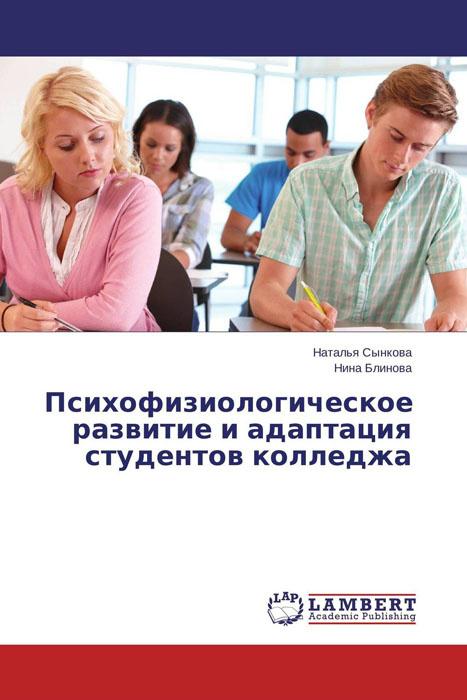 Психофизиологическое развитие и адаптация студентов колледжа  #1