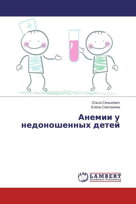 Анемии у недоношенных детей #1