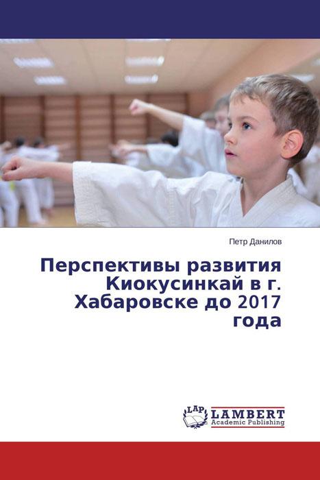 Перспективы развития Киокусинкай в г. Хабаровске до 2017 года  #1