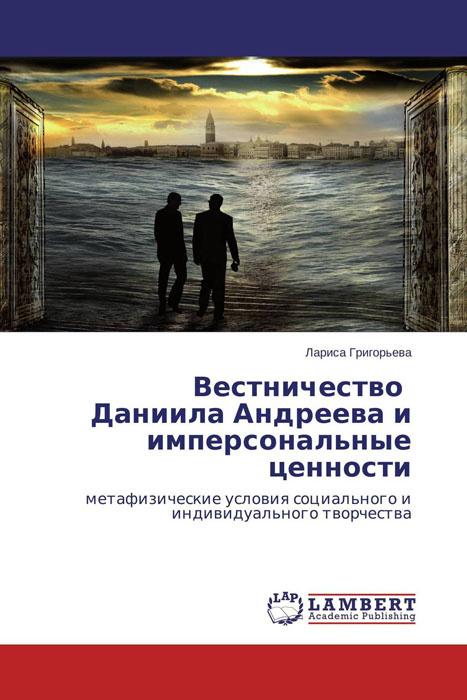 Вестничество Даниила Андреева и имперсональные ценности  #1