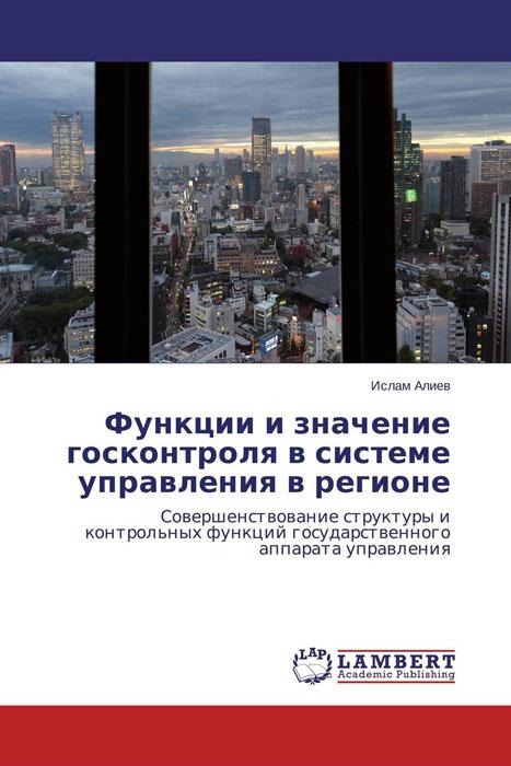 Функции и значение госконтроля в системе управления в регионе  #1