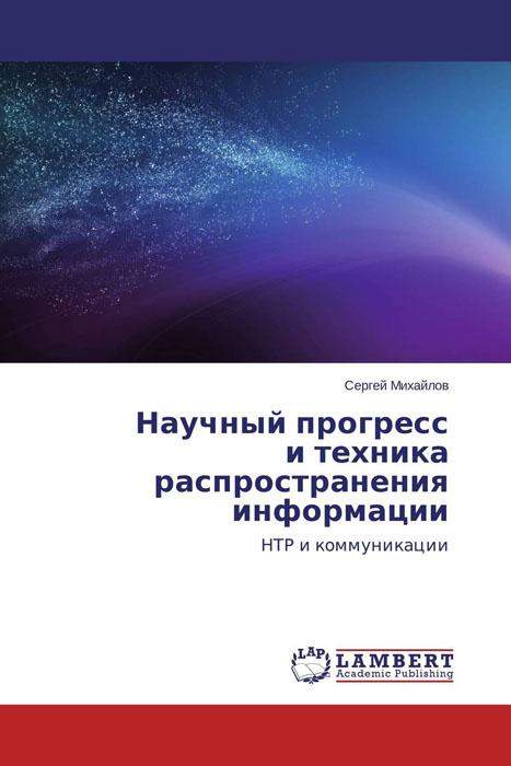 Научный прогресс и техника распространения информации  #1