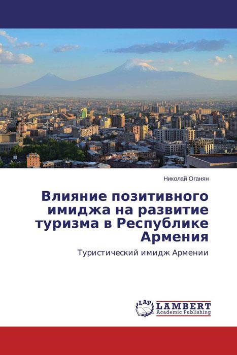 Влияние позитивного имиджа на развитие туризма в Республике Армения  #1