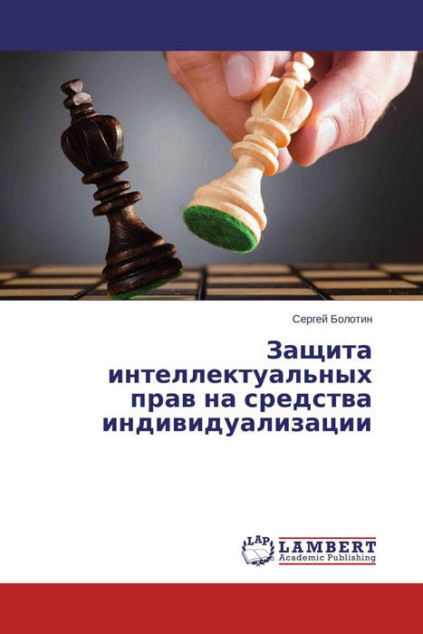 Защита интеллектуальных прав на средства индивидуализации  #1