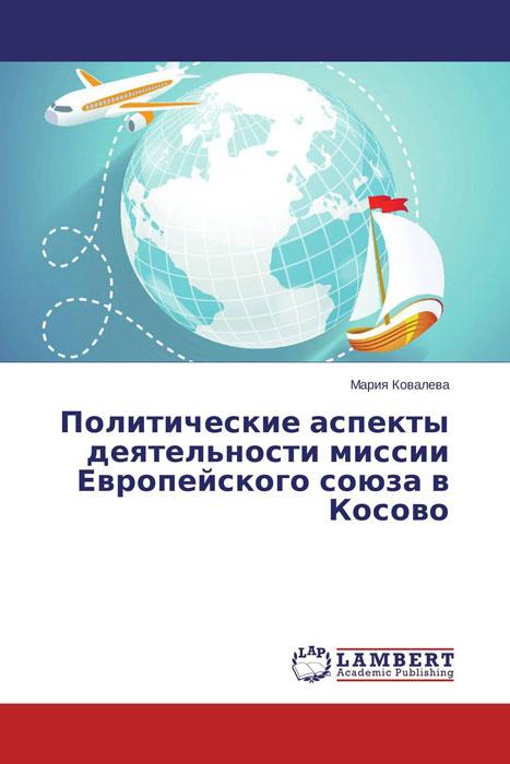 Политические аспекты деятельности миссии Европейского союза в Косово  #1