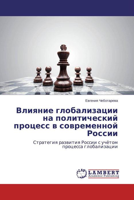 Влияние глобализации на политический процесс в современной России  #1