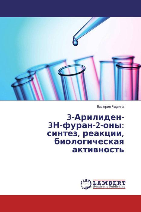 3-Арилиден- 3Н-фуран-2-оны: синтез, реакции, биологическая активность  #1