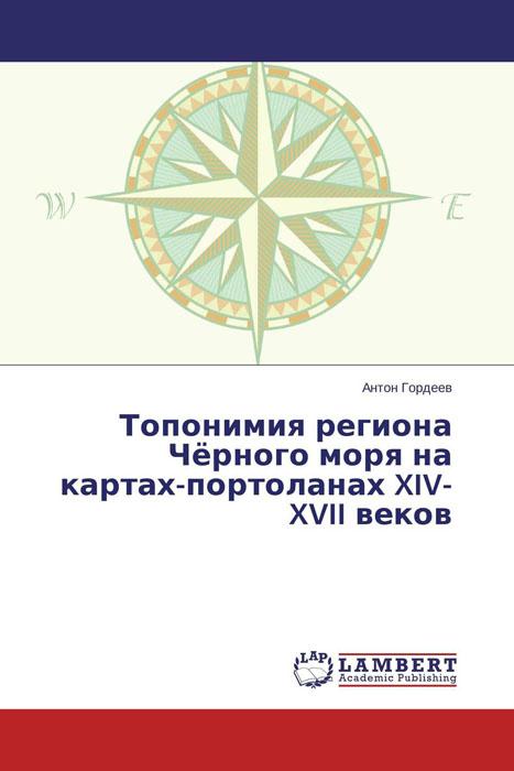 Топонимия региона Чёрного моря на картах-портоланах XIV-XVII веков  #1
