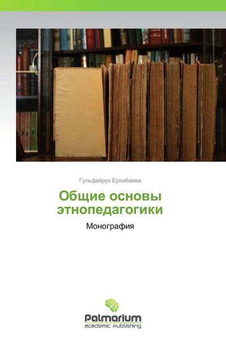 Общие основы этнопедагогики #1