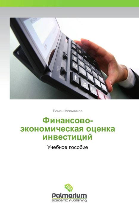 Финансово-экономическая оценка инвестиций #1