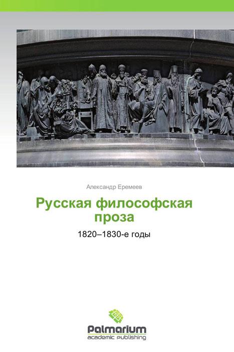Русская философская проза #1