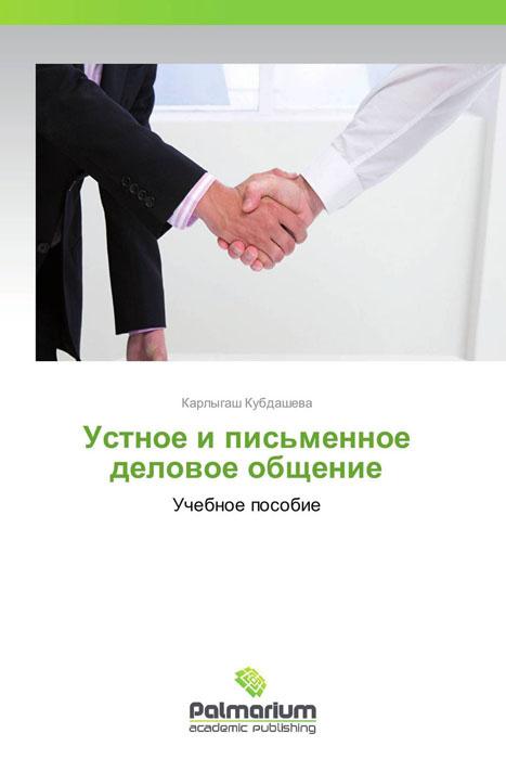 Устное и письменное деловое общение #1