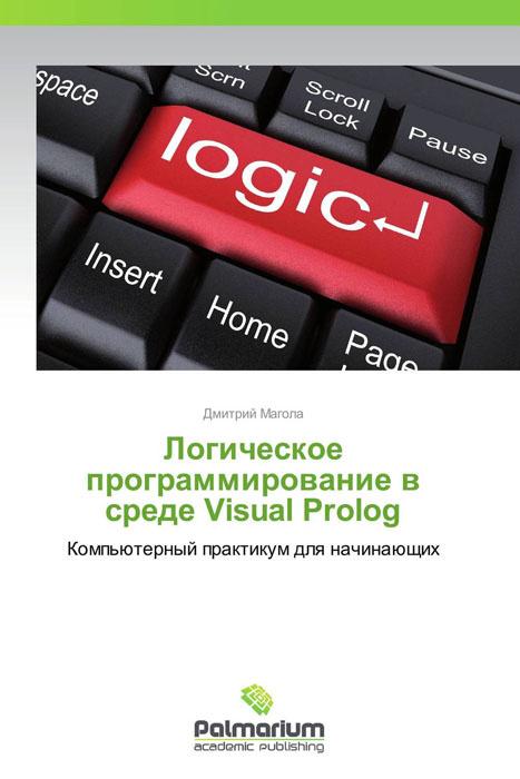 Логическое программирование в среде Visual Prolog #1