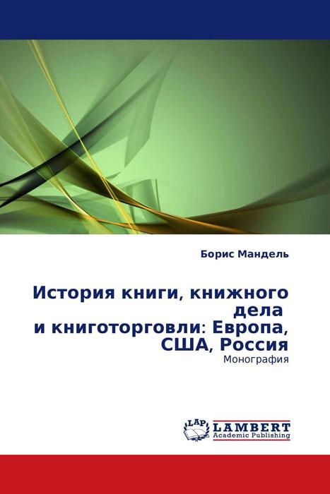 История книги, книжного дела и книготорговли: Европа, США, Россия  #1