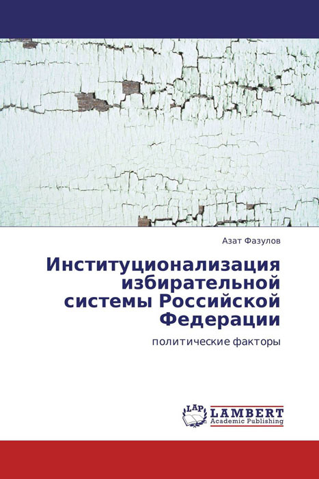 Институционализация избирательной системы Российской Федерации  #1