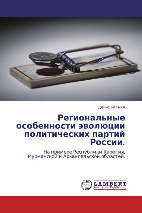 Региональные особенности эволюции политических партий России.  #1