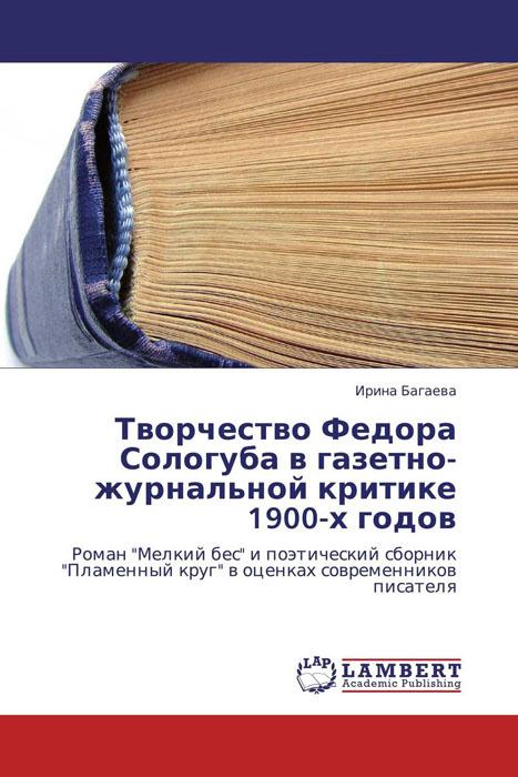 Творчество Федора Сологуба в газетно-журнальной критике 1900-х годов  #1