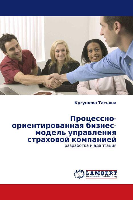 Процессно-ориентированная бизнес-модель управления страховой компанией  #1